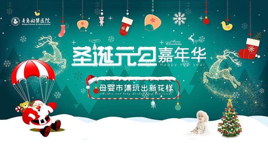 和『礼』在一起 12月22日双旦嘉年华 母婴市集玩出新花样!