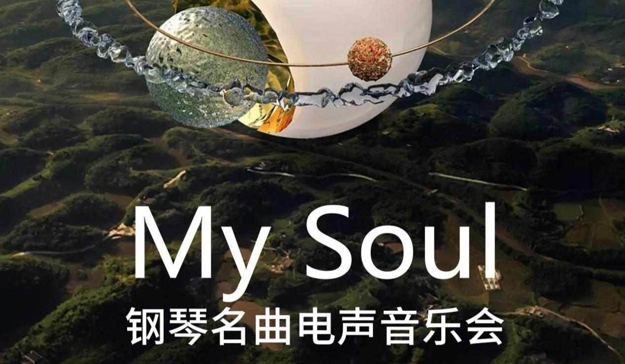 超燃音乐系-2020钢琴电声名曲音乐会《My Soul》