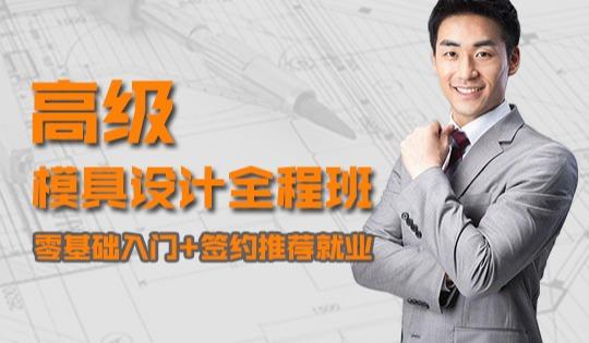 上海UG培训,冲压模具设计精品班