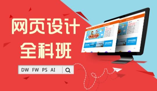 杭州web前端培训,PHP网页开发工程师