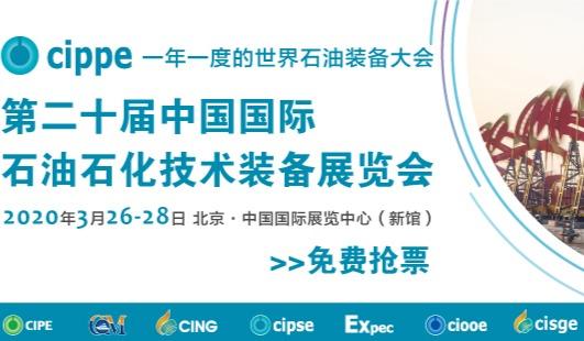cippe第二十届中国国际石油石化技术装备展览会