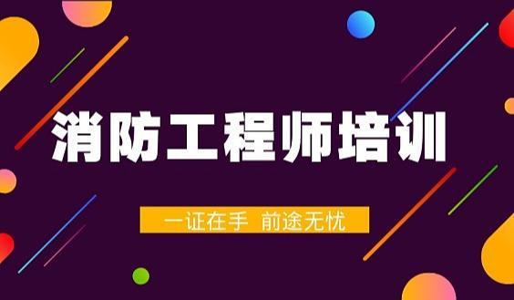 【郑州消防工程师培训免费体验课】抢先备考 赢在起跑