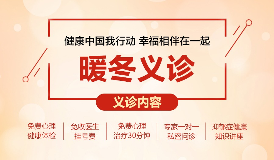 """""""健康中国我行动 幸福相伴在一起""""-暖冬义诊"""