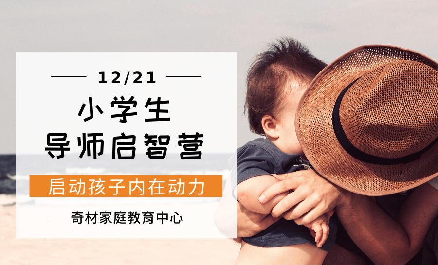 2019年小学生导师启智营  导师见面会暨课程说明会