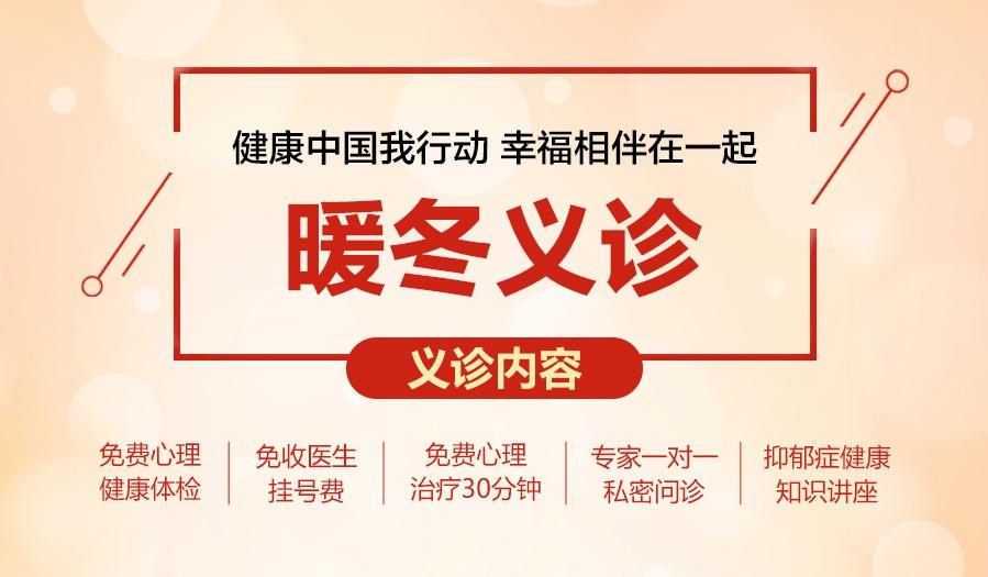 """""""健康中国我行动 幸福相伴在一起""""——暖冬义诊"""