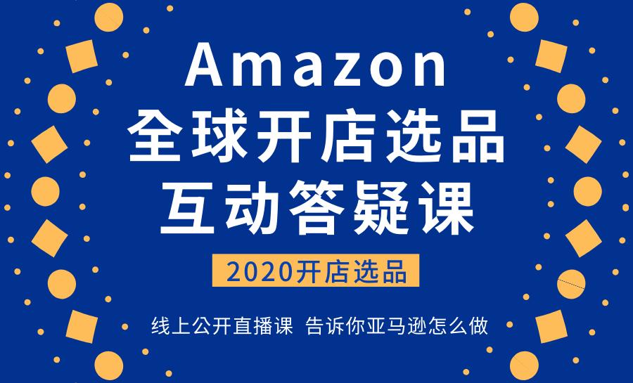 2020亚马逊培训Amazon全球开店选品互动答疑课