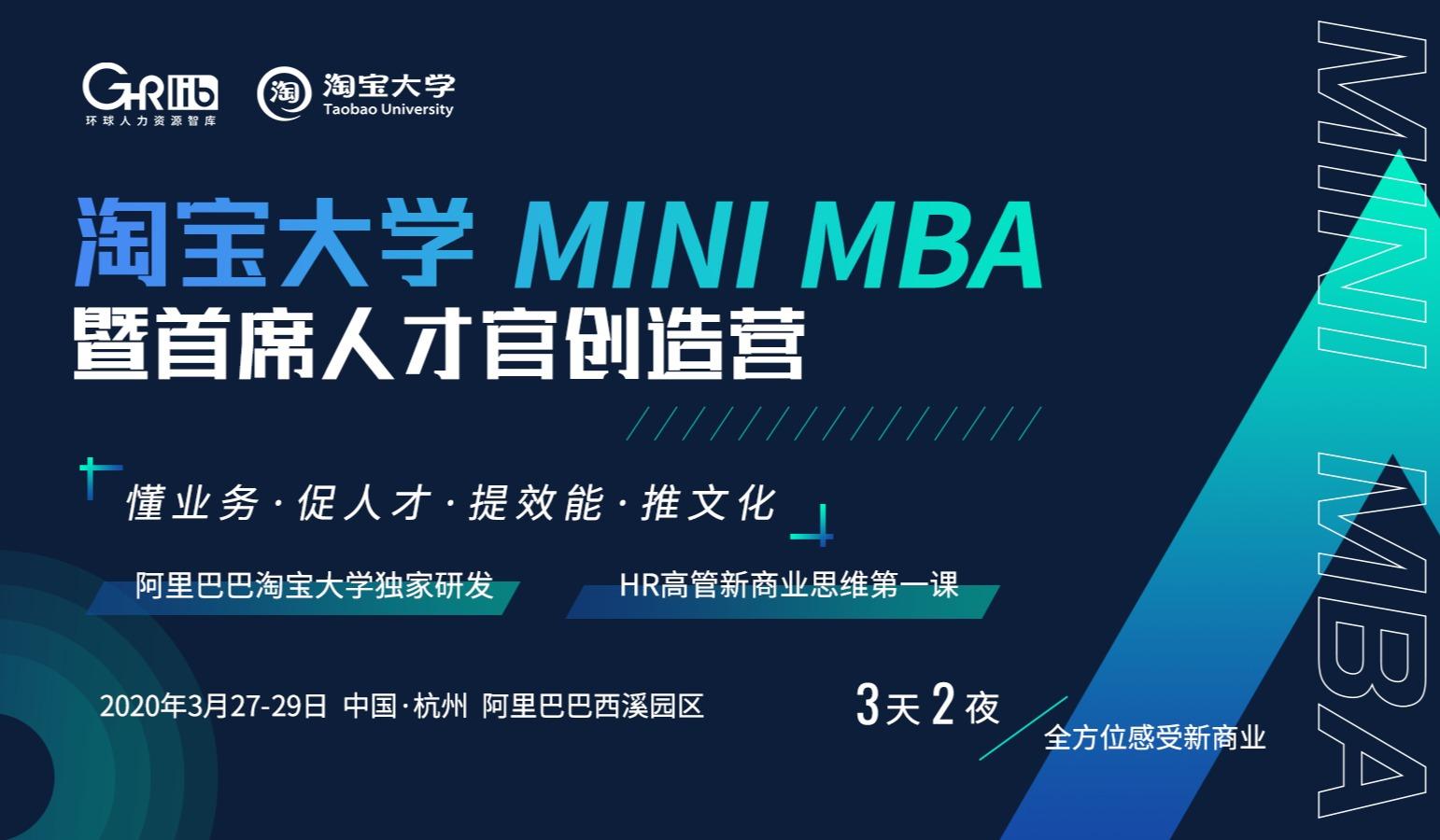 淘宝大学MINI MBA暨首席人才官创造营