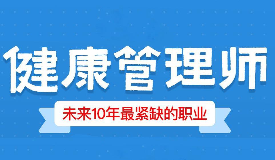 【郑州健康管理师培训免费体验课程】考前模拟考试精讲