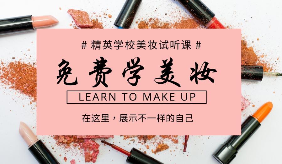 【仲恺站】精英《国际美妆造型》免费试听课,2小时纯干货专业美妆学习,定制秀色人生
