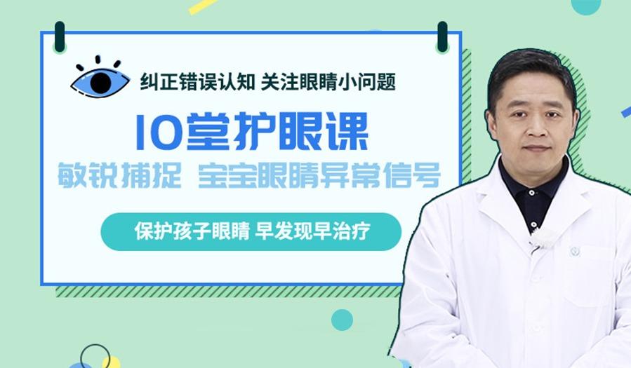 【0-8岁护眼课】同仁医院主任教你如何预防孩子眼部疾病,轻松解决孩子眼睛问题