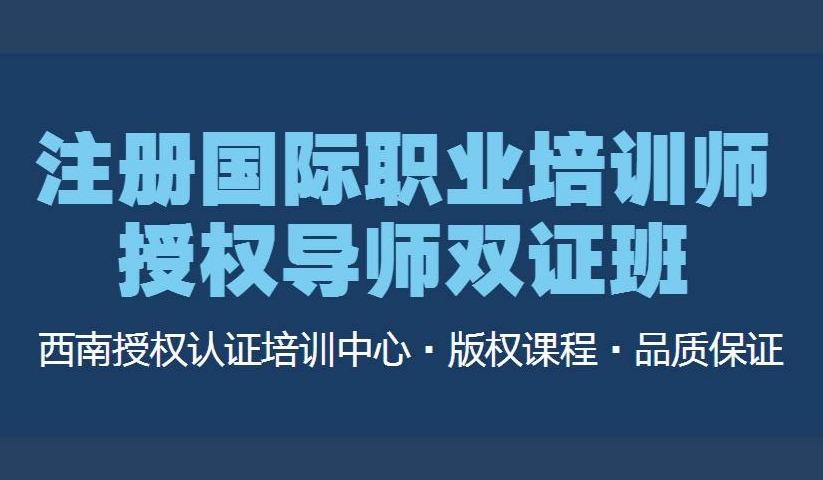 【招生】注册国际职业培训师授权导师双证培训班(认准西南区认证中心)