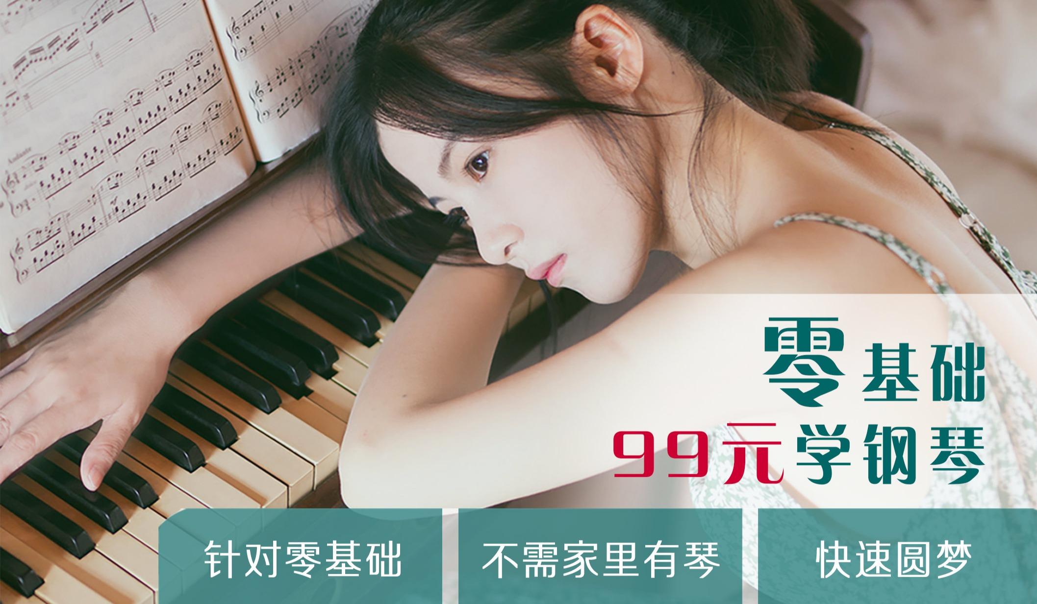 仅售99元,价值1650元成人钢琴6节课套餐+曲目3首