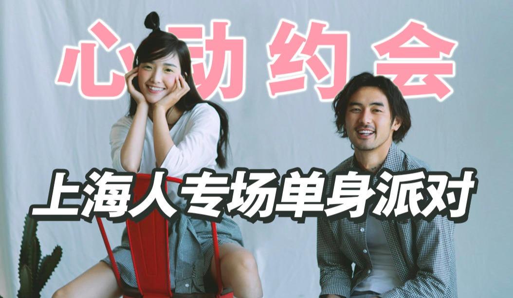 《上海人专场》优秀的上海男生, 邂逅甜美温柔的上海女生,