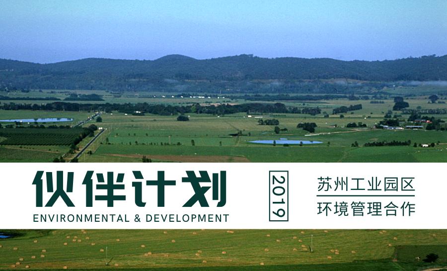 环境管理伙伴计划工作总结会议