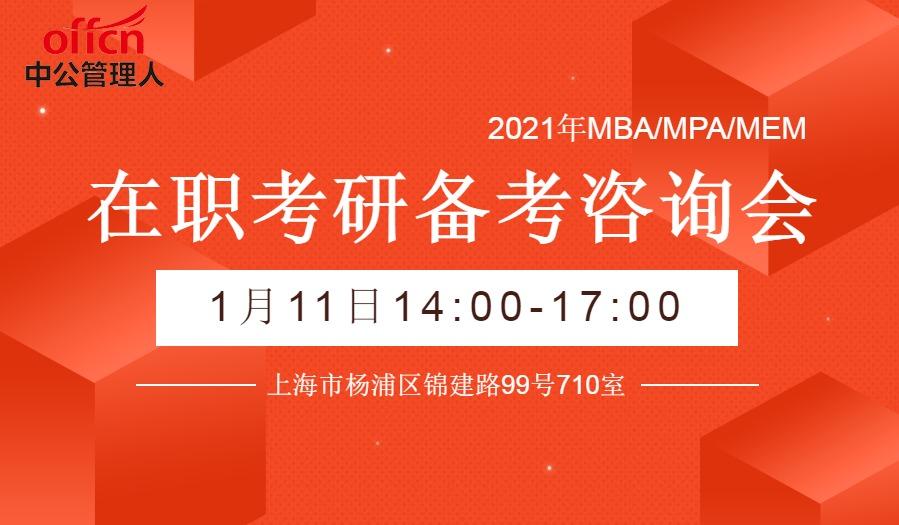 2021MBAMPAMEM备考咨询会