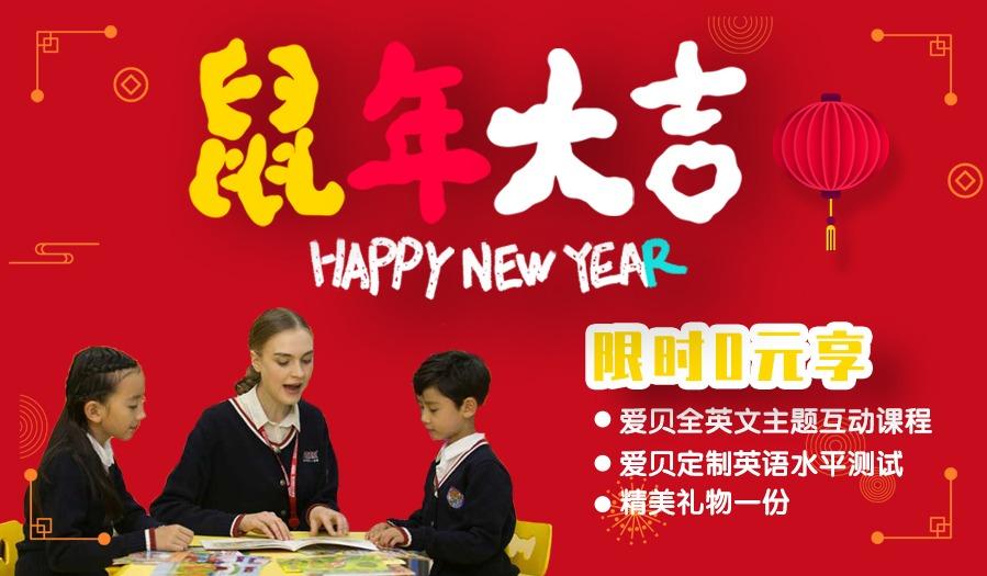 """【新年专""""鼠""""】全外教趣味英语课+定制英语水平课"""