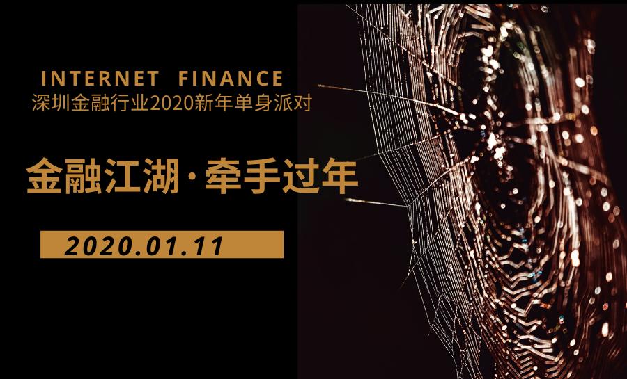 第896期·金融江湖 | 金融行业2020新年单身派对