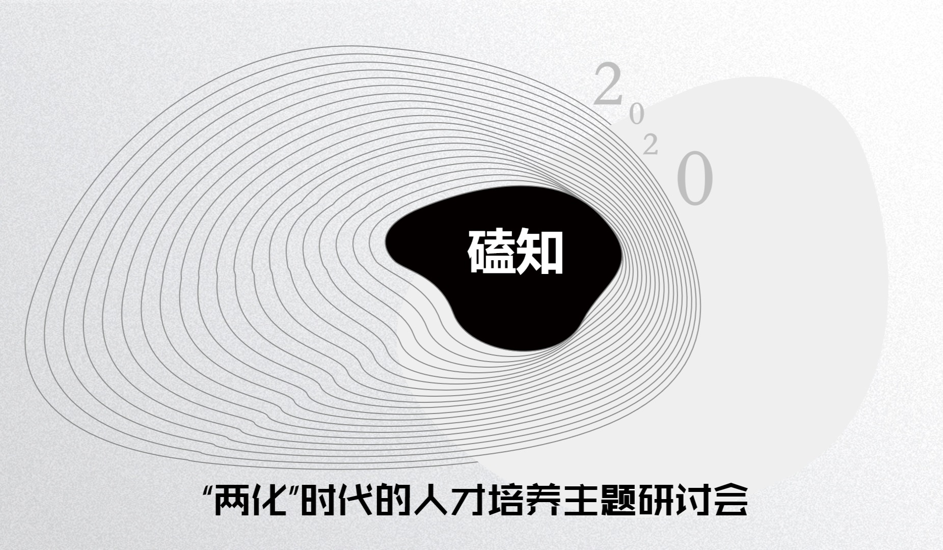 """2月20日广州天河《""""两化""""时代的人才培养主题研讨会》"""