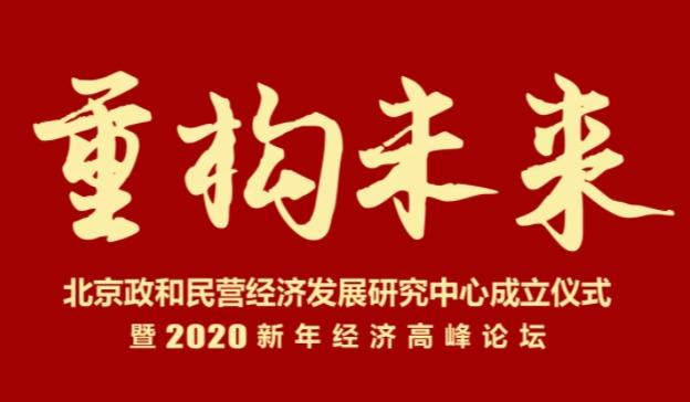 重构未来-2020新年经济高峰论坛