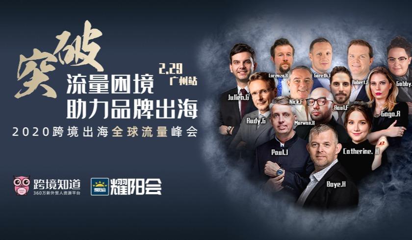2020跨境出海全球营销峰会【广州站】