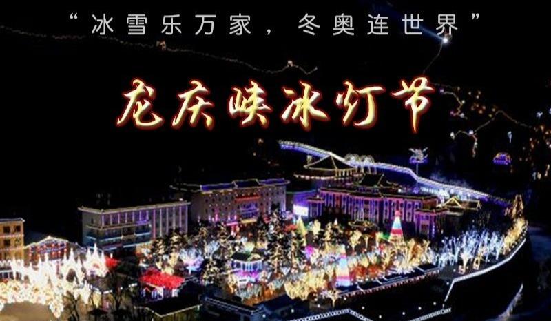 周末/春节1日【龙庆峡冰灯节】冬夜童话-点亮京城-第34届龙庆峡冰灯艺术节