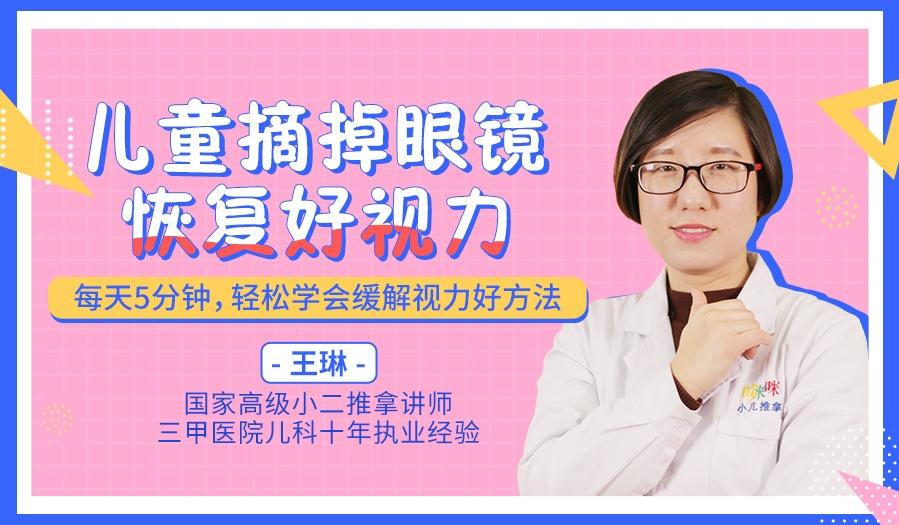 【保护孩子视力】每天5分钟,不手术、不吃药!帮孩子摆脱近视眼的秘诀在这里!