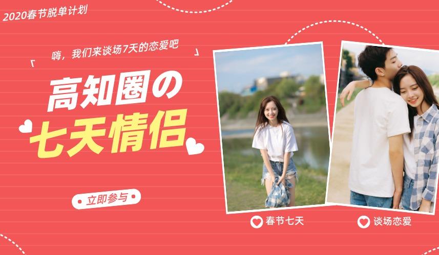长沙春节cp4.0丨嗨,我们来谈场7天的恋爱吧