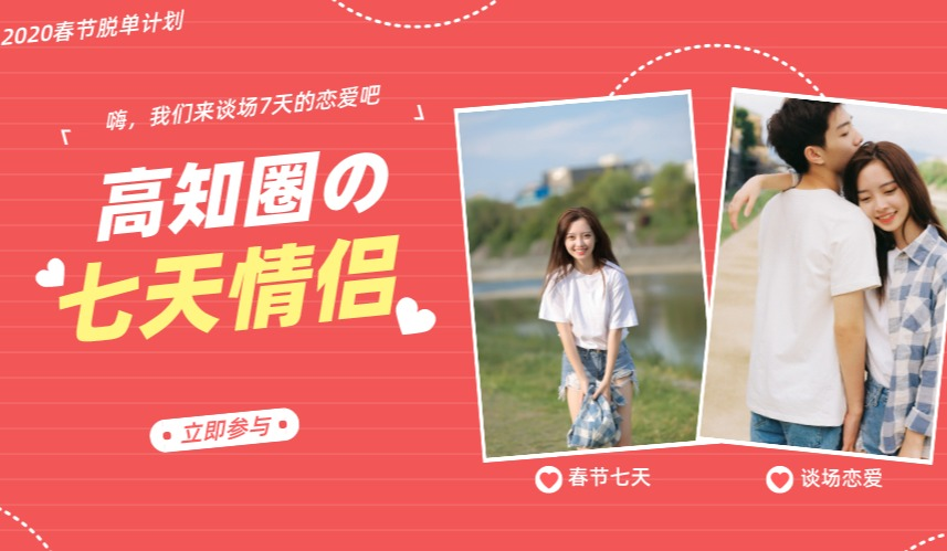 广州春节cp4.0丨嗨,我们来谈场7天的恋爱吧