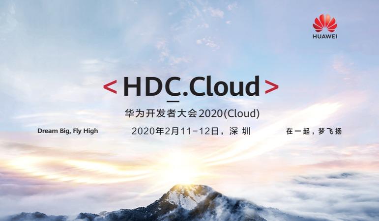 华为开发者大会2020 <HDC.Cloud>