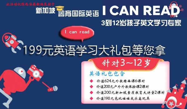 【I   can read 】199元英语学习大礼包等您拿!