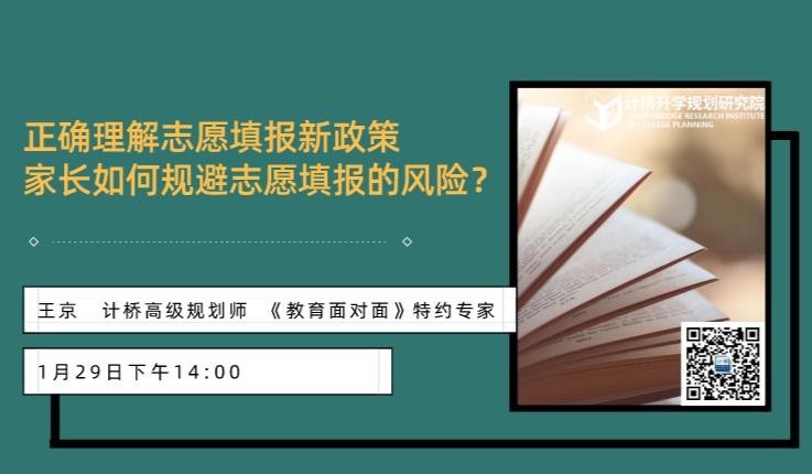 【海淀1.29下午】正确理解志愿填报新政策,家长如何规避志愿填报的风险?