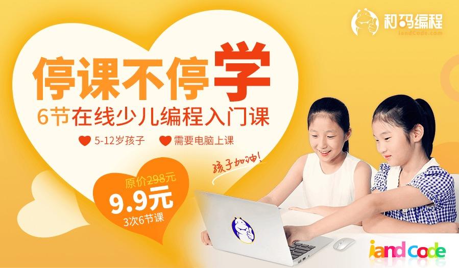 """【9.9元抢!】首创""""学科+编程""""少儿编程课程,6节课提高孩子数理思维!"""