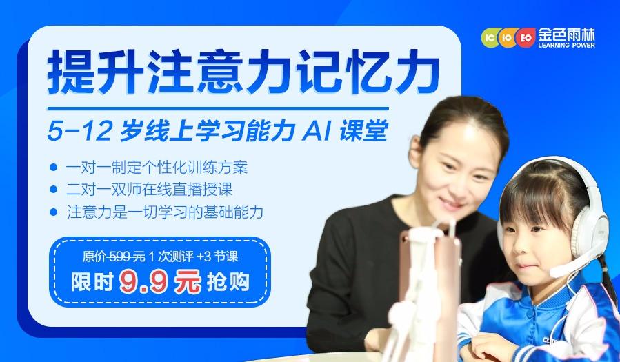 【9.9元抢!】首创线上学习能力AI课程,1次入学测评+3节课提高孩子注意力记忆力!