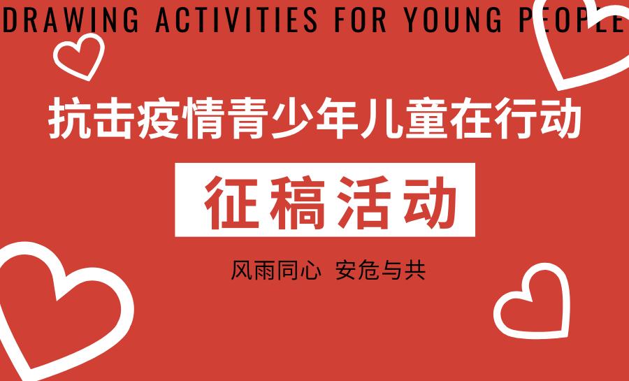 国防小记者#抗击疫情青少年儿童在行动#征稿进行中