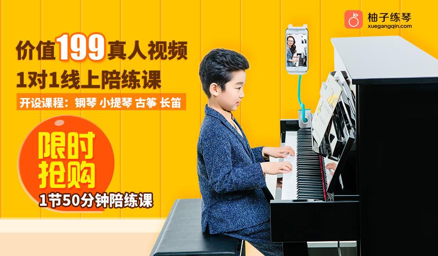 柚子练琴-免费领取一节价值199元的真人视频一对一乐器陪练课程