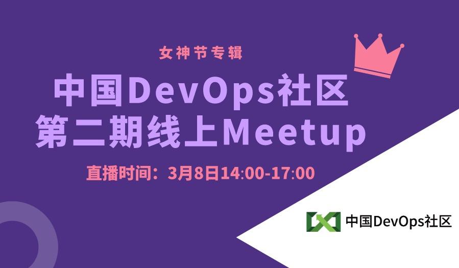 中国DevOps社区第二期线上Meetup-女神节专辑