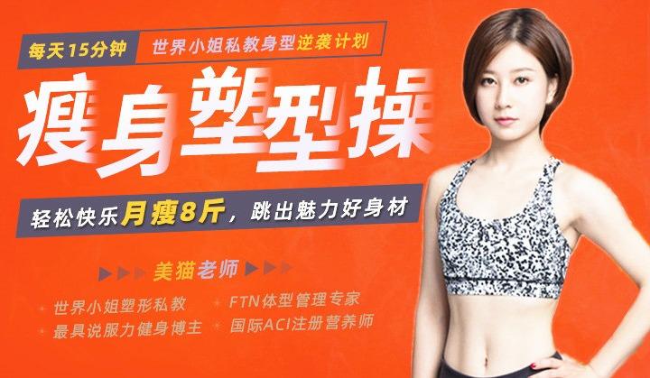 28节瘦身塑形操:轻松快乐月瘦8斤,跟着世界小姐私教跳出小蛮腰/蜜桃臀/细长腿