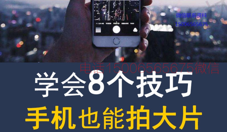 单反手机摄影短视频教程零基础入门拍照自拍人像风景拍摄技巧课程培训班