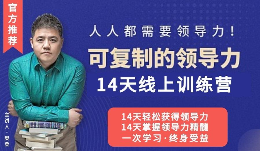 【 樊登老师】可复制的领导力14天线上训练营,人人都可获得领导能力!