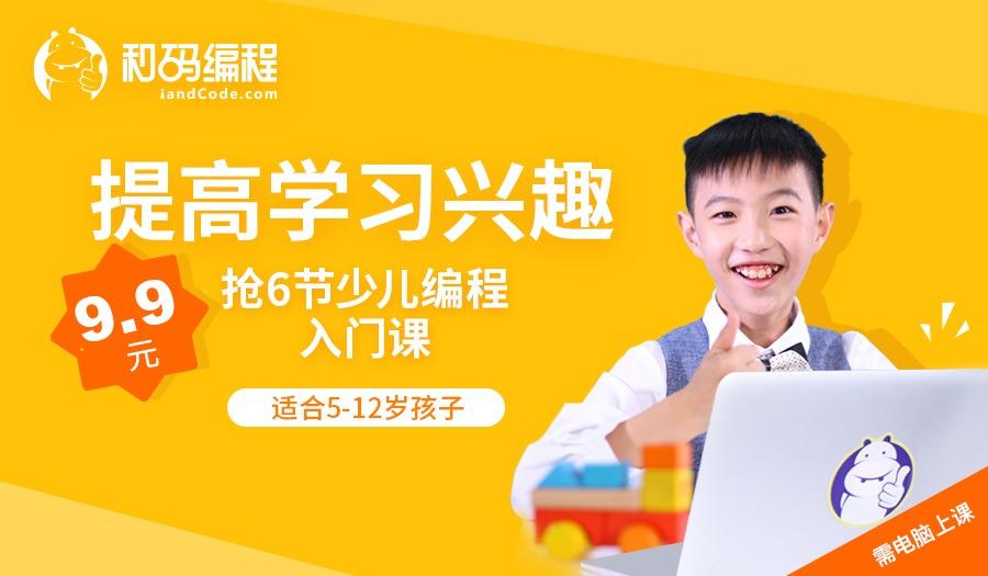 【适合5-12岁】兴趣少儿编程课,提升孩子数学理思维不再沉迷电脑,6节仅9.9元!