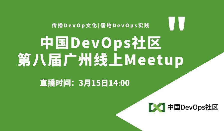 中国DevOps社区第八届广州线上Meetup