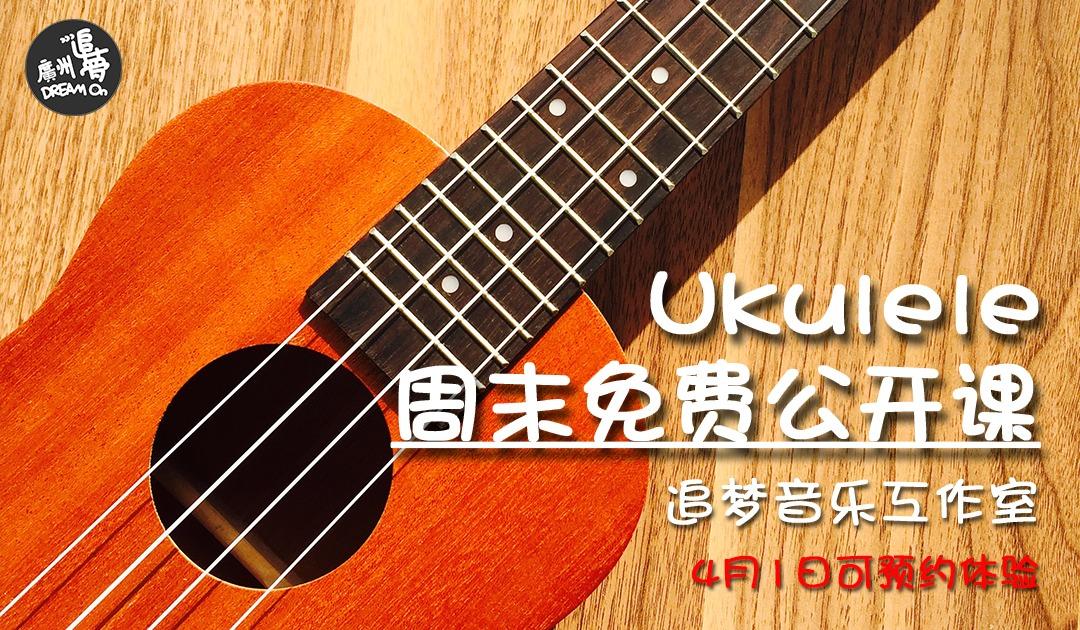 【周六日下午】广州追梦 ukulele 尤克里里 免费体验课—自弹自唱马上get