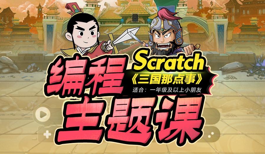 【5节线上课】用Scratch编程玩转三国,全新历史主题项目等你来战(适合一年级及以上小朋友)