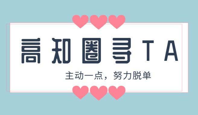 【重庆福利活动】发布单身交友推文,可获得500元红包奖励!!!