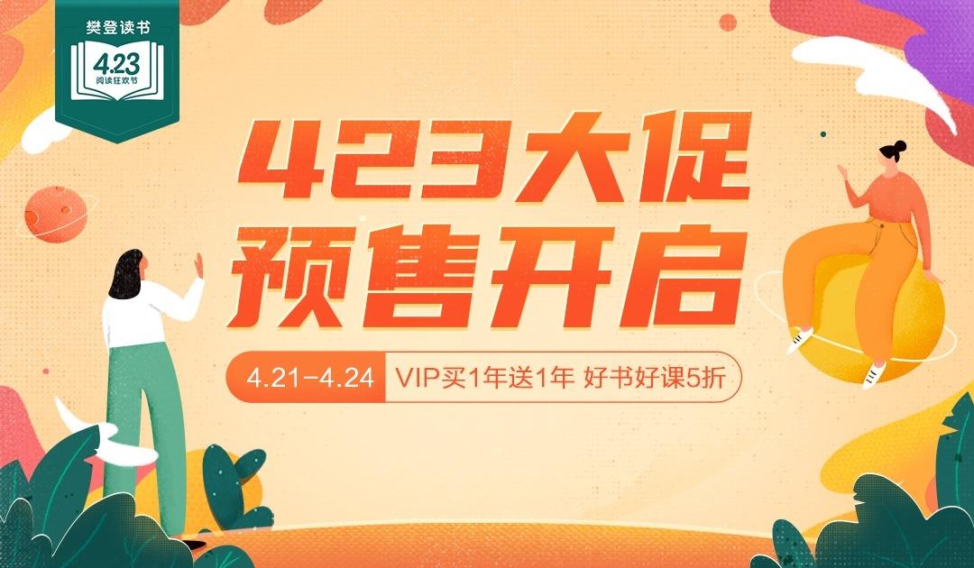 樊登读书【读书越多·世界越大】——4.23世界阅读日,预定VIP会员,好礼翻倍!
