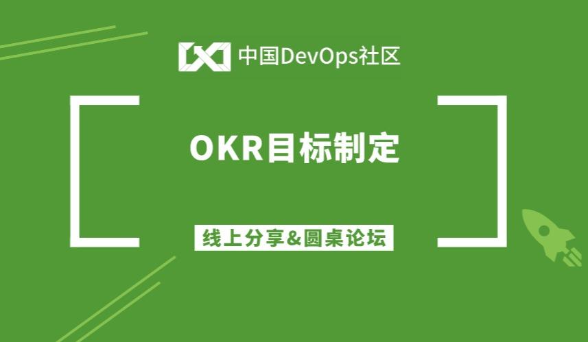 中国DevOps社区第19期线上直播&圆桌论坛——OKR目标制定