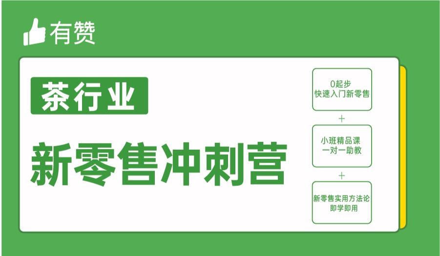 茶行业-新零售冲刺营