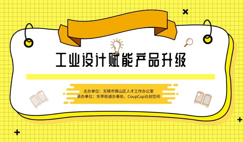 【YeLLow Date公开课】工业设计赋能产品升级
