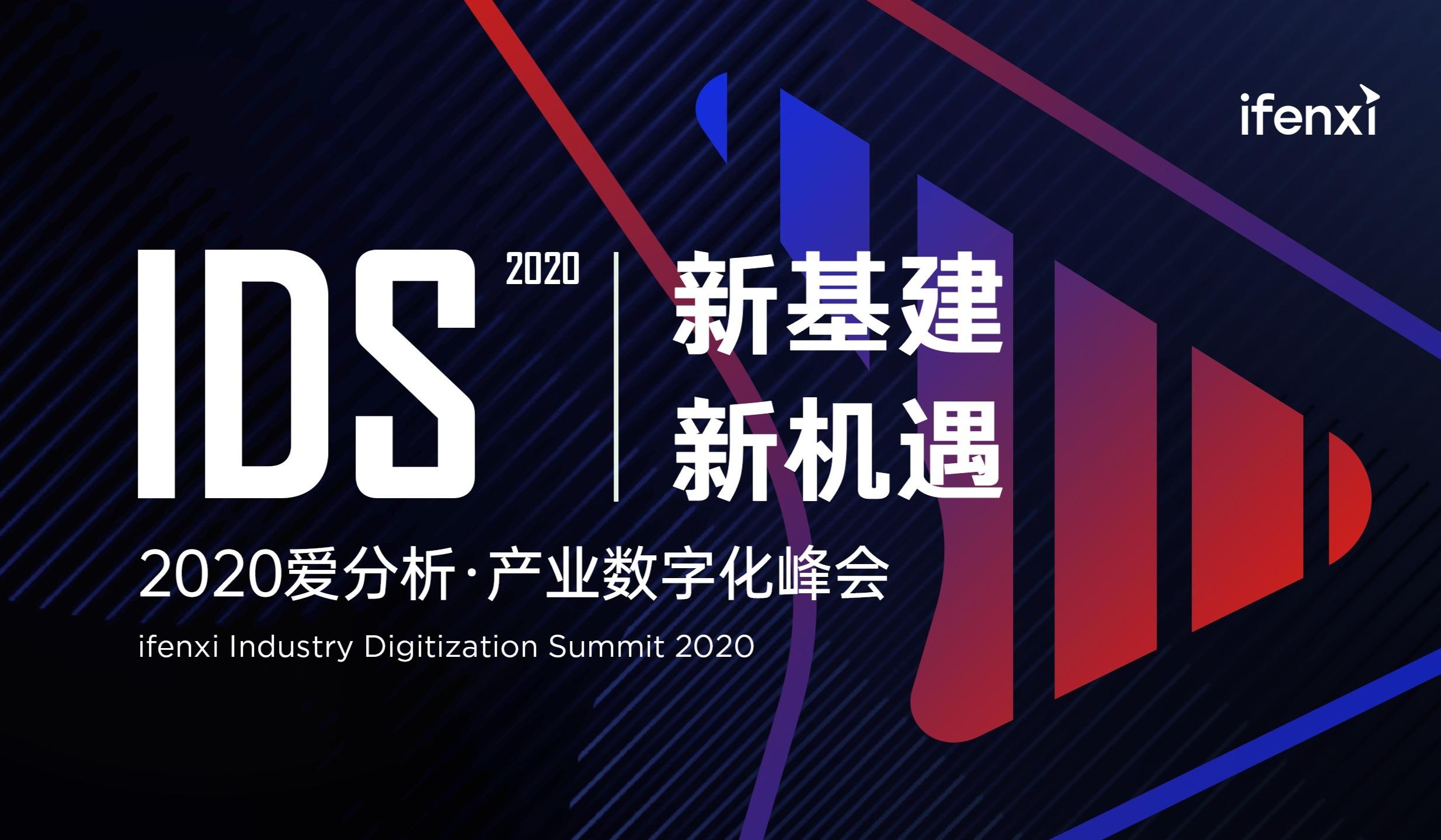 【新基建 新机遇】2020爱分析·产业数字化峰会