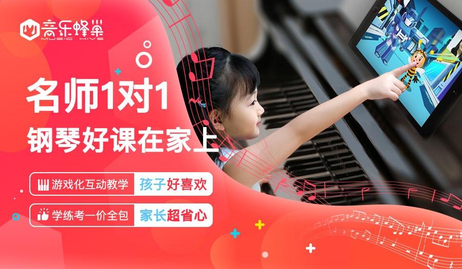 9.9抢课 | 音乐蜂巢少儿在线1对1名师钢琴课¥398体验套餐,免费包邮提供体验用琴,仅限4-9岁,零基础可学